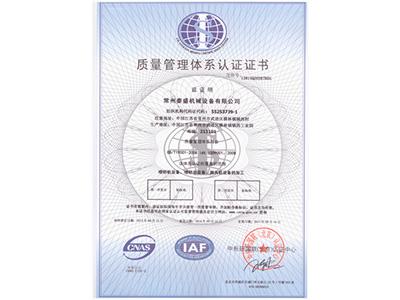 泰盛-质量管理证书