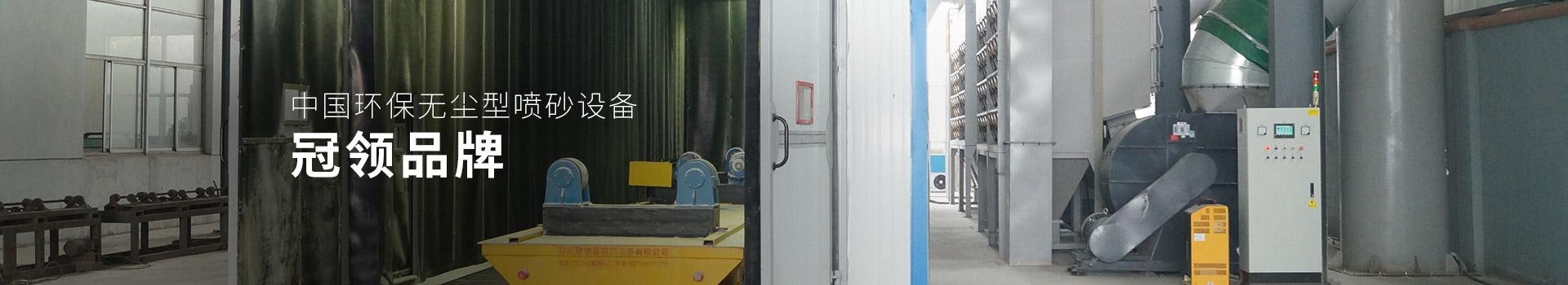 泰盛机械-中国环保无尘型喷砂设备冠领品牌