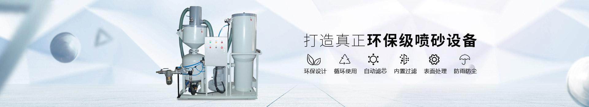 泰盛机械-打造真正环保级喷砂设备